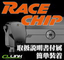 RACE CHIP S スズキ ジムニー JB64 馬力&トルクUP レースチップエス
