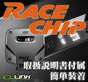 RACE CHIP GTS ミニ クーパー クロスオーバー ディーゼル 馬力&トルクUP サブコン レースチップ ジーティーエス