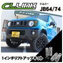 ジムニー JB64 1インチ リフトアップ キット JB74