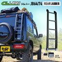 ジムニー JB64 リアラダー アルミ製 軽量 梯子 はしご ブラック シエラ JB74 ルーフキャリアの実用性アップに