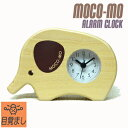 モコモ 目覚まし時計 置き時計 ゾウ 象 さんてる アラーム 日本製 木製 おしゃれ ギフト プレゼント インテリア リビング