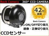 バックカメラ 360°回転 埋め込み式 CCD搭載 高画質駐車用カメラ ガイドラインあり 映像ケーブル約6メートル フロントカメラ バックカメラ ワイヤレス対応品