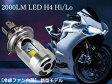 JSEED.inc 冷却ファン搭載 バイク用 2000lm 直流 交流 LED ヘッドライト 純正交換 H4 Hi/Lo バルブ