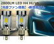 JSEED.inc 【車検対応確認済み】冷却ファン搭載自動車用 直流・交流 LEDヘッドライト 純正交換 H4 Hi/Loバルブ 2800Lm×2 6000k相当