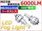LEDヘッドライト フォグランプ H8 H11 H16 DC12〜24V対応 車検対応 ハイブリッド車対応 ハロゲン交換可能 12000lm 5500k かんたん保証対応1年間 純正交換