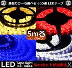 LEDテープライト ライト ホワイト 白 ブルー 青 アンバー 黄色 レッド 赤 基盤カラー選択可能 12V 600連 5m巻 3528SMD 防水 高輝度SMD 切断可能