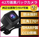 バックカメラ 42万画素 正像鏡像切り替え可能 CCD搭載 高画質駐車用カメラ ガイドラインあり 映像ケーブル約6メートル 自動車 ワイヤレス対応