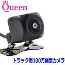 【MAX還元27%:全品5%OFF+P5倍】 バックカメラ 超小型 24v 100...