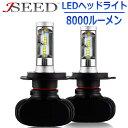 ledヘッドライト h4 LED 12V 24V 車検対応 バルブ ヘッドライト Hi/Lo ヘッドランプ オールインワン ヘッド ランプ 驚愕の8000LM 6500K相当