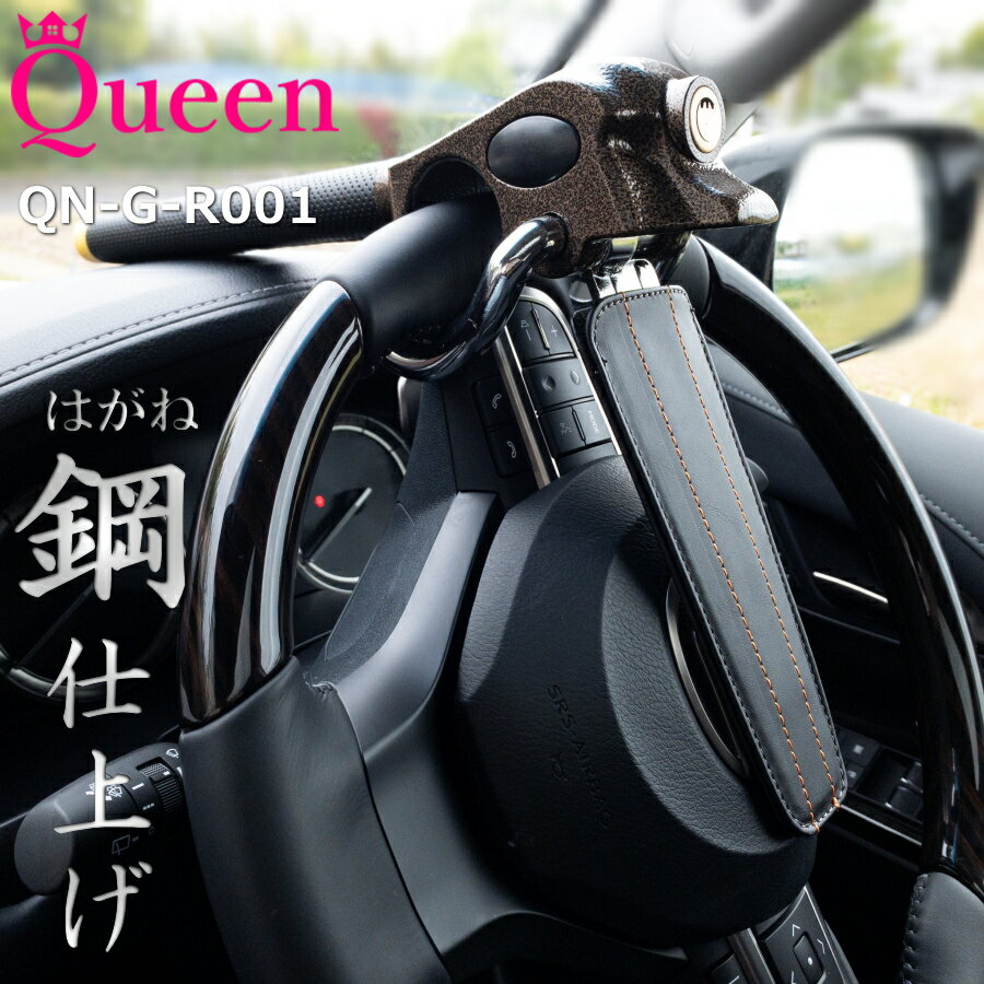 Queen製ハンドルロックステアリングロック車ハイエース便利パーツ盗難防止盗難対策最強セキュリティリレーアタック防止グッズプリウスランクルレクサスプラド