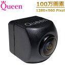 バックカメラ 超小型 24V 12V CCD 100万画素 100万 バックカメラセット 超広角 Queen製 正像鏡像 フロントカメラ SHARP製 高画質 駐車用 カメラ ガイドライン 映像ケーブル 自動車 ワイヤレス対応