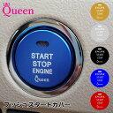 【20日は無条件10%OFFクーポン】 Queen製 エンジンスターター...