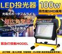 LED投光器 充電式 LED 投光器 100W ライト 充電...