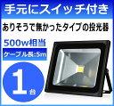 【お買い物サマー最大P3倍】 LED投光器 50W 500w...