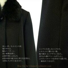 高級カシミヤ/カシミコート●ブルーフォックスファー●フォーマル冠婚葬祭