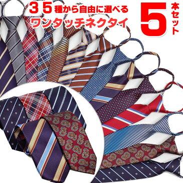 ワンタッチネクタイ メンズ 簡単ネクタイ 自由に選べる 5本 セット 個性的なカラーの全35柄中選択可 全てストッパー付き仕様