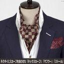 ストール ブロックチェック柄 レッドワイン&イエロー NTF03 細長スカーフ シルクタッチストール ロングスカーフ ネックスカーフ