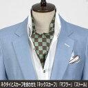 ストール ブロックチェック柄 グリーン&ブラウン NTF04 細長スカーフ シルクタッチストール ロングスカーフ ネックスカーフ