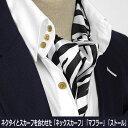 ストール ジャングルプリント シマウマ柄 白黒 NTF11 細長スカーフ シルクタッチストール ロングスカーフ ネックスカーフ