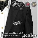 ポケットチーフ サテン生地 水玉 ドット 黒、白、レッド、ベージュ 4色 PC20