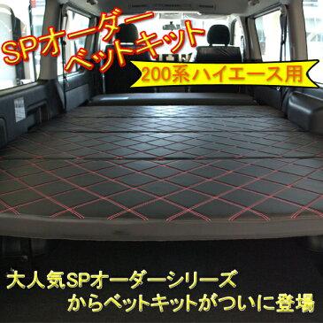 ハイエースベッドキット 200系標準ボディ [フレーム+ベッド] 高さ5段階調整 キルティングタイプ 【ハイエースベッドキット/ベッド/車中泊/アウトドア/キャンプ】