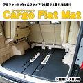 【BRAHMS】アルファード/ヴェルファイアの荷台部分をフラットにします。カーゴフラットマット[7人/8人乗り両設定]サードシートももちろん使えます。