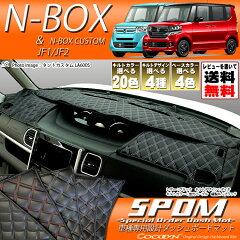 ホンダ N-BOX/N-BOXカスタム [JF1/JF2] 車種専用設計SPオーダーダッシュボードマット [ダッシュマット]【10P04Jul15】