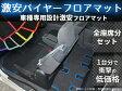 トヨタ ヴォクシー ZRR80G/ZRR85G/ZRR80W/ZRR85W/ZWR80G バイヤー フロアマット ※オプションヒールパッドの場合は購入後に価格を再計算します。【05P05Nov16】