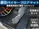 ダイハツ タント・タントカスタム LA600S/LA610S バイヤー フロアマット※オプションヒールパッドの場合は購入後に価格を再計算。【05P05Nov16】