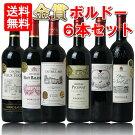 【本州・四国・九州送料無料】すべて金賞受賞ボルドー赤ワイン6本セット【フランス】【赤ワイン】