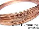 14KGF(14金ゴールドフィルド)のピンクカラーワイヤーになります。 ワンランク上のアクセサリー制作には欠かせない定番商品です。ワイヤーは制作の必需品であり、アクセサリーの基礎を司る重要な要素でもあります。 しなやかな使い心地で、質感の良い輝きを放つ高級感あふれるアイテムになっております。 スタンダードなラウンドタイプとなりまして、幅広くご活用いただけます。 一般的なイエローゴールドとはまた違った、淡いピンクカラーの可愛らしい雰囲気に仕上がっております。 特記すべき項目 ※表面に細かいキズが見られる場合がございます。※50cm販売は、予め切られた切り売りになりますので、複数購入された場合でも個数が増え、繋がった長さが増える訳ではございません。 材 質 14KGF(14金ゴールドフィルド) サイズ 直径 約0.64mm(±0.05mm) 数・量 約11m(1オンス)14KGF ピンクゴールドカラー ワイヤー[ハーフハード] 22GA(0.64mm)【50cm販売】