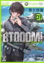 BTOOOM! ブトゥーム 1巻