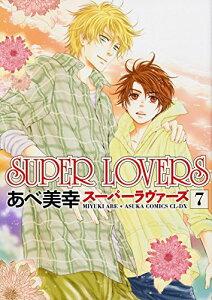 SUPER LOVERS 7巻