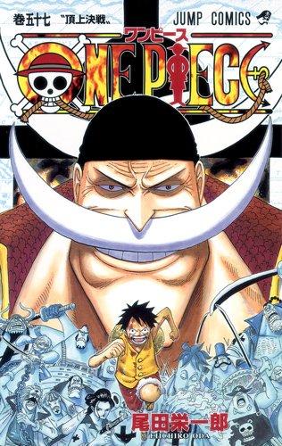 日本Yahoo代標|日本代購|日本批發-ibuy99|圖書、雜誌、漫畫|漫畫|其他|ONE PIECE-ワンピース 57巻