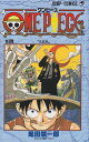 ONE PIECE-ワンピース 4巻
