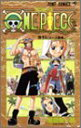ONE PIECE-ワンピース 18巻