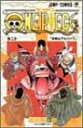 ONE PIECE-ワンピース 20巻
