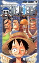 ONE PIECE-ワンピース 27巻