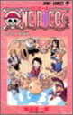 ONE PIECE-ワンピース 32巻