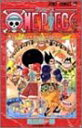 ONE PIECE-ワンピース 33巻