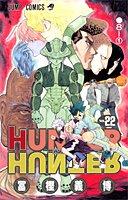 コミック, その他 HUNTERHUNTER 22