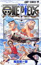 ONE PIECE-ワンピース 37巻