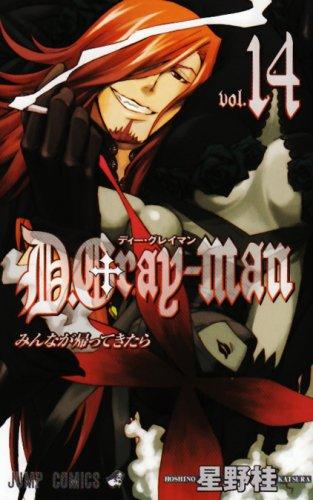 少年, 集英社 ジャンプC D.Gray-man 14