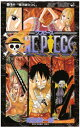 ONE PIECE-ワンピース 50巻
