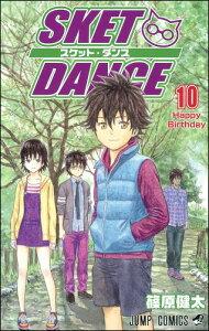 SKET DANCE-スケットダンス 10巻