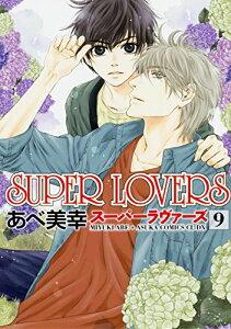 SUPER LOVERS 9巻