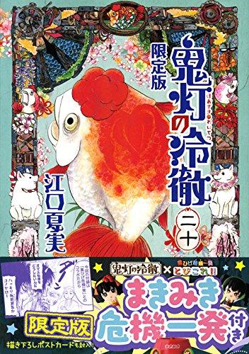 鬼灯の冷徹 20巻 マキとミキversion「黒ひげ危機一髪」付限定版