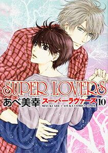 SUPER LOVERS 第10巻 通常版