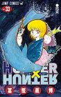 HUNTER×HUNTER—ハンター×ハンター—全巻セット