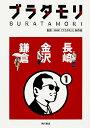 ブラタモリ 1巻 長崎 金沢 鎌倉